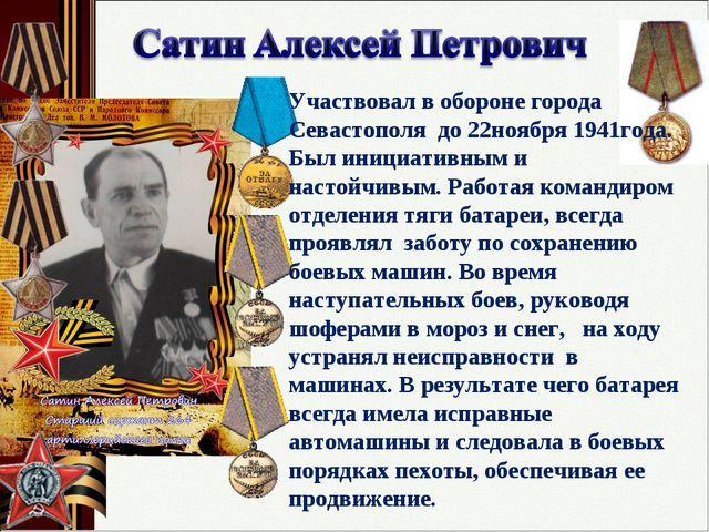 Участвовал в обороне города Севастополя до 22ноября 1941года. Был инициативны...