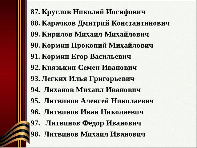Круглов Николай Иосифович Карачков Дмитрий Константинович Кирилов Михаил Миха...