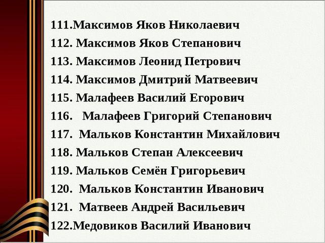 Максимов Яков Николаевич Максимов Яков Степанович Максимов Леонид Петрович Ма...