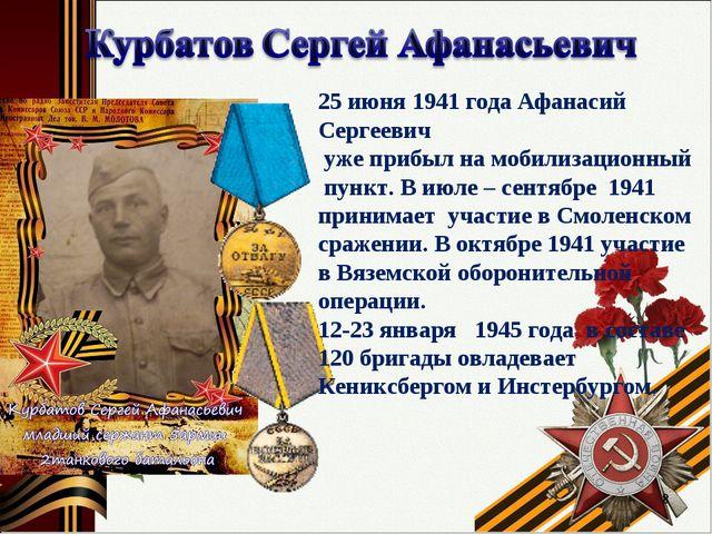 * 25 июня 1941 года Афанасий Сергеевич уже прибыл на мобилизационный пункт. В...