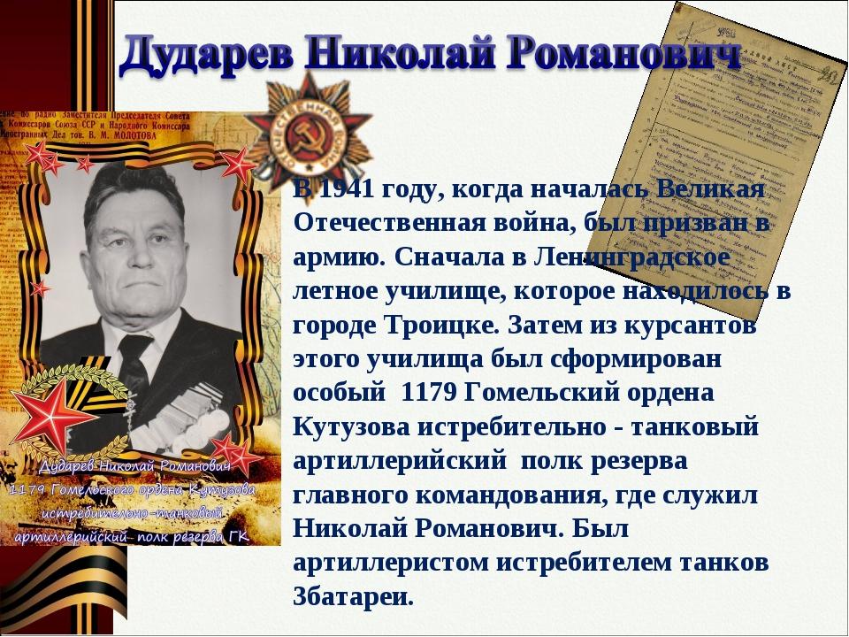 В 1941 году, когда началась Великая Отечественная война, был призван в армию....