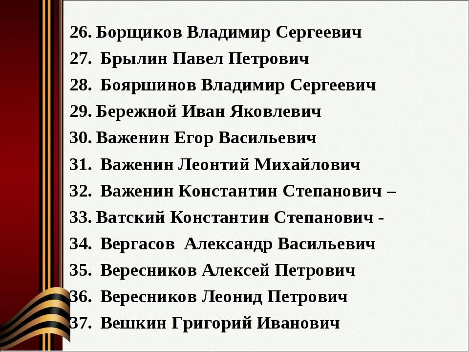Борщиков Владимир Сергеевич Брылин Павел Петрович Бояршинов Владимир Сергееви...