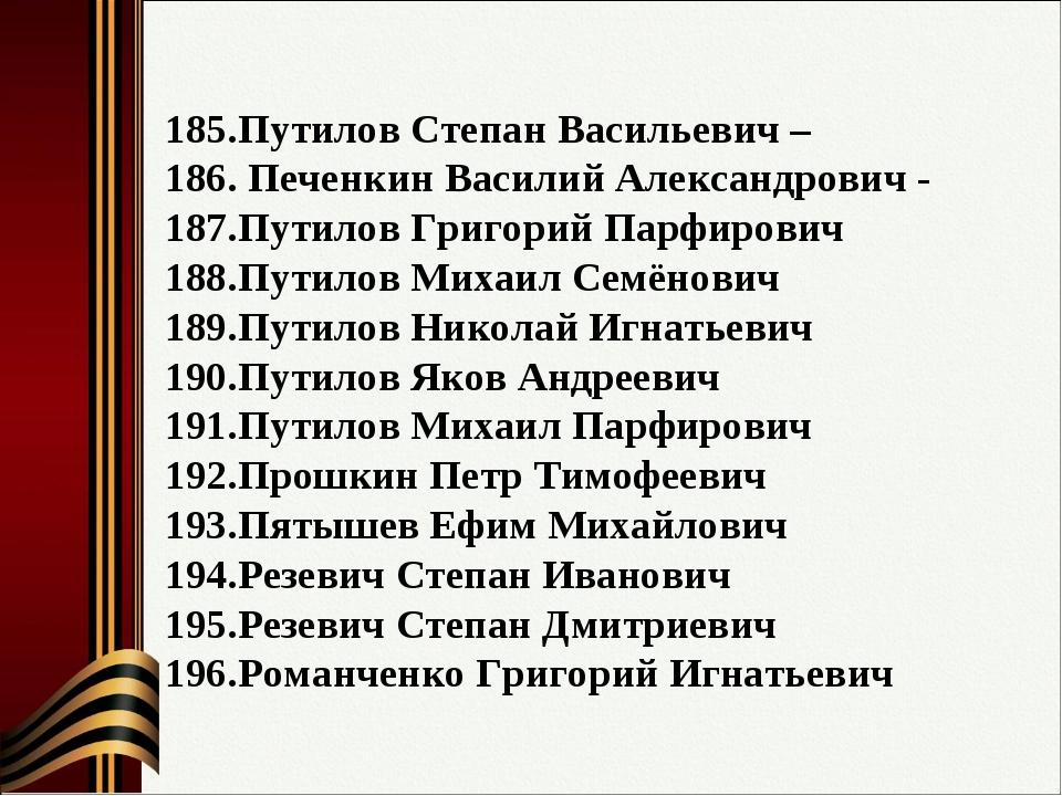 Путилов Степан Васильевич – Печенкин Василий Александрович - Путилов Григорий...