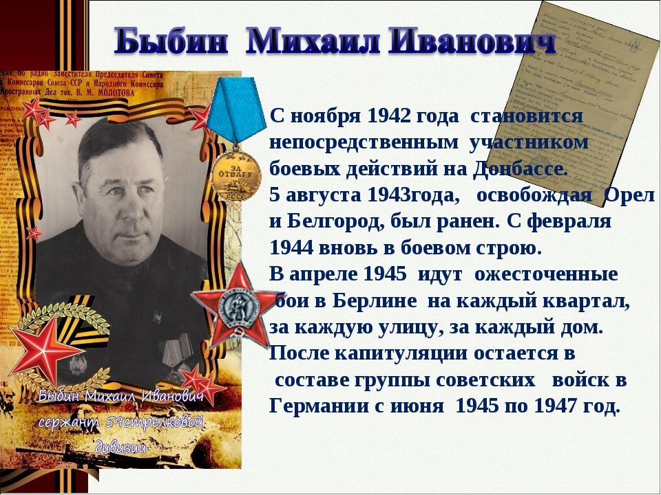 С ноября 1942 года становится непосредственным участником боевых действий на...