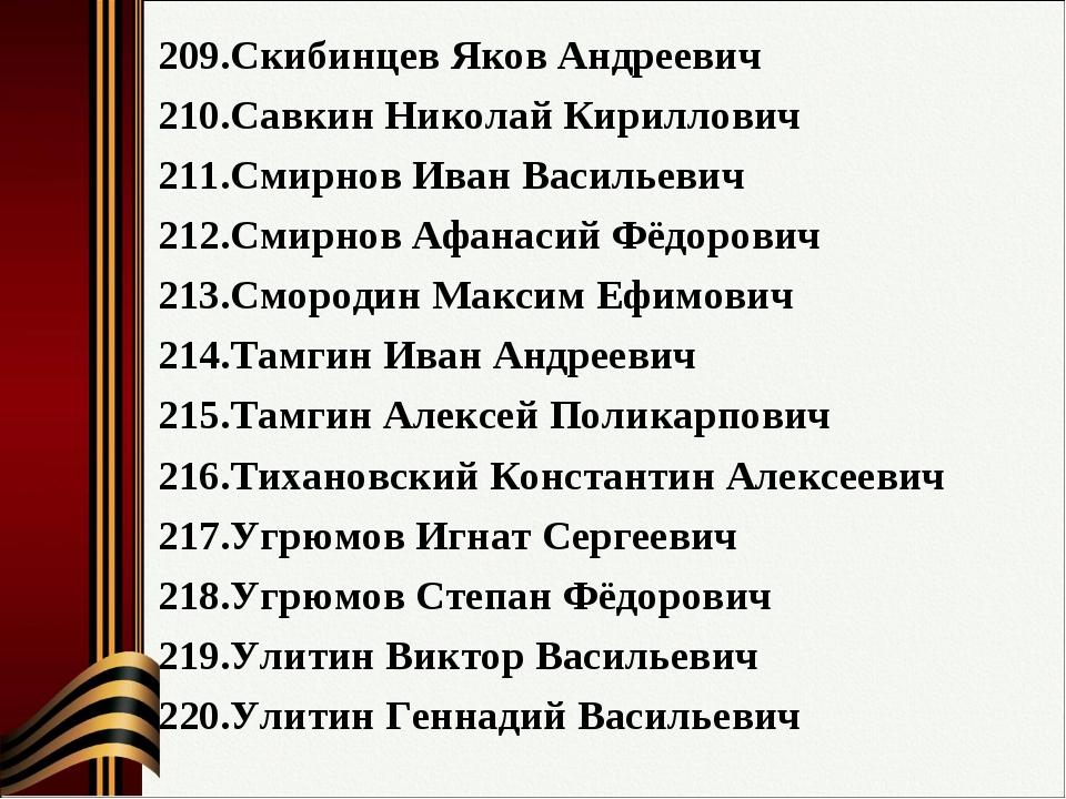 Скибинцев Яков Андреевич Савкин Николай Кириллович Смирнов Иван Васильевич См...