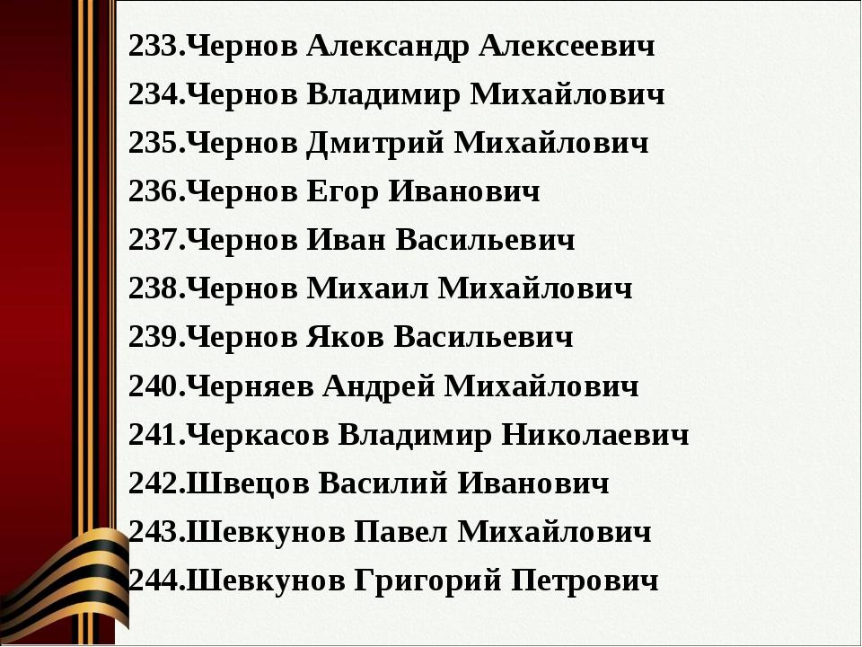 Чернов Александр Алексеевич Чернов Владимир Михайлович Чернов Дмитрий Михайло...