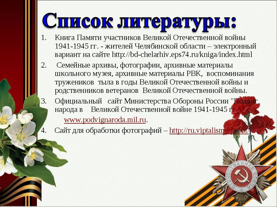 * Книга Памяти участников Великой Отечественной войны 1941-1945 гг. - жителе...