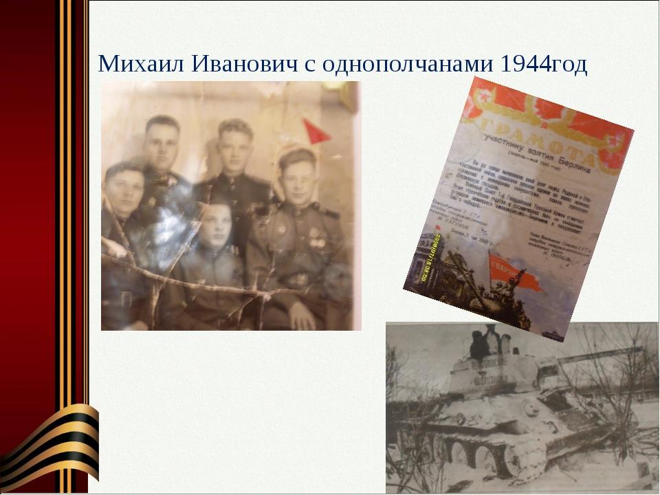 Михаил Иванович с однополчанами 1944год
