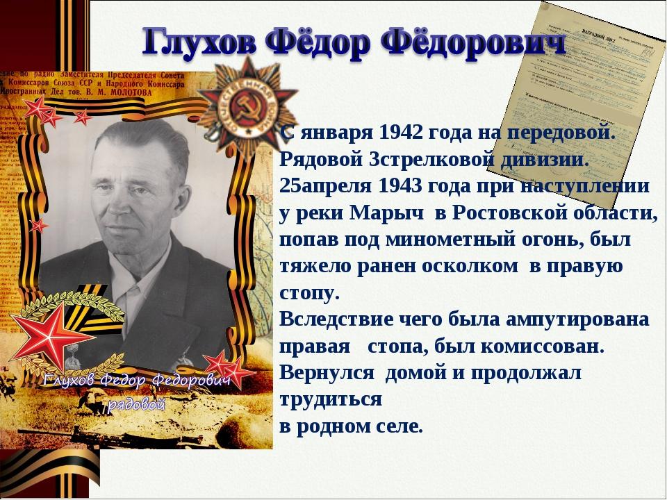 С января 1942 года на передовой. Рядовой 3стрелковой дивизии. 25апреля 1943 г...