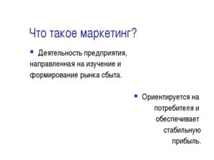 Что такое маркетинг? Деятельность предприятия, направленная на изучение и фор