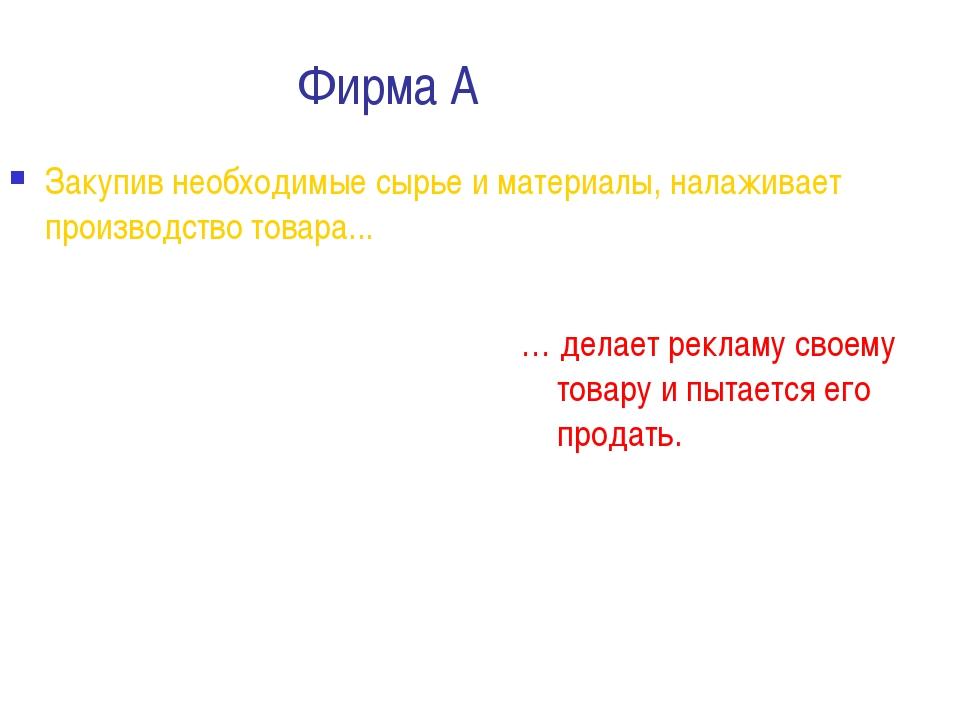 Фирма А Закупив необходимые сырье и материалы, налаживает производство...