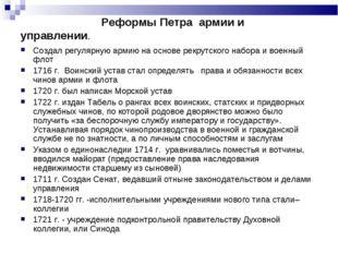 Реформы Петра армии и управлении. Создал регулярную армию на основе рекрутс