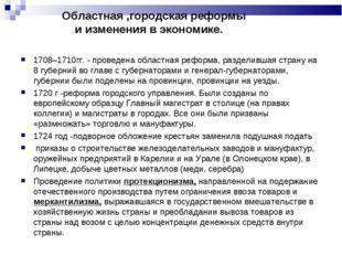 Областная ,городская реформы и изменения в экономике. 1708–1710гг. - проведе