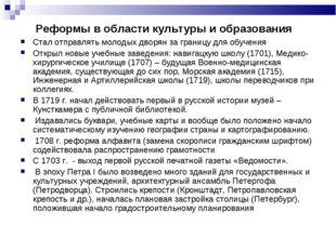 Реформы в области культуры и образования Стал отправлять молодых дворян за г