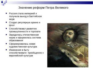 Значение реформ Петра Великого Россия стала империей и получила выход в Бал
