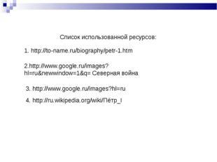 3. http://www.google.ru/images?hl=ru 4. http://ru.wikipedia.org/wiki/Пётр_I