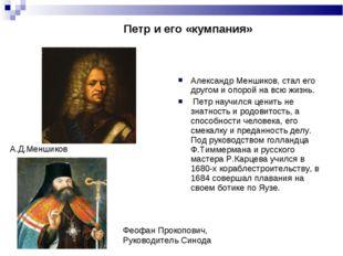 Петр и его «кумпания» Александр Меншиков, стал его другом и опорой на всю