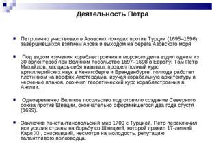 Деятельность Петра Петр лично участвовал в Азовских походах против Турции