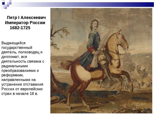 Петр I Алексеевич Император России 1682-1725 Выдающийся государственный деят...