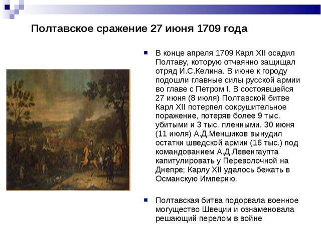Полтавское сражение 27 июня 1709 года В конце апреля 1709 Карл XII осадил По...