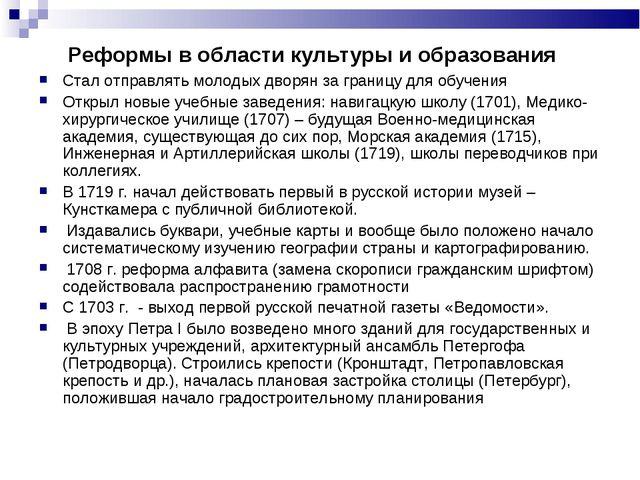 Реформы в области культуры и образования Стал отправлять молодых дворян за г...