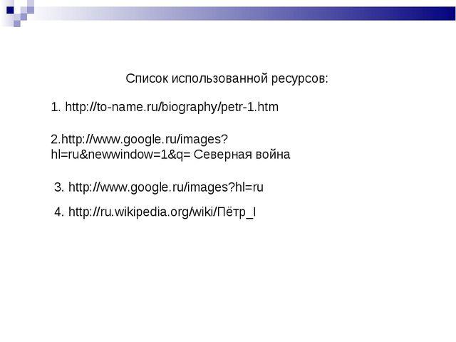 3. http://www.google.ru/images?hl=ru 4. http://ru.wikipedia.org/wiki/Пётр_I...