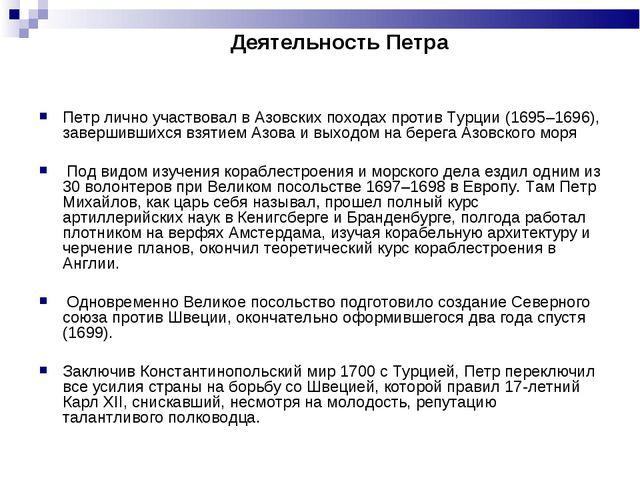 Деятельность Петра Петр лично участвовал в Азовских походах против Турции...