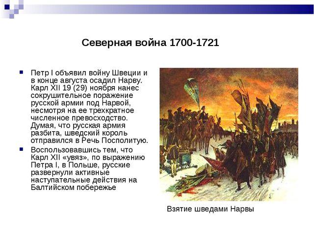 Северная война 1700-1721 Петр I объявил войну Швеции и в конце августа осад...