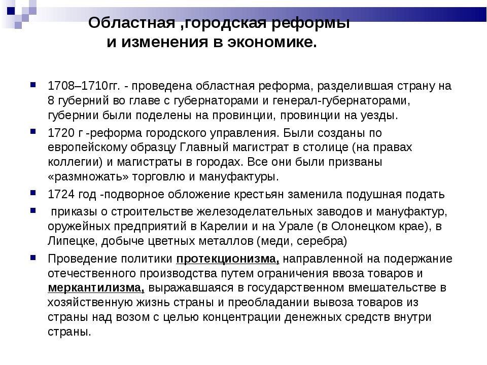 Областная ,городская реформы и изменения в экономике. 1708–1710гг. - проведе...