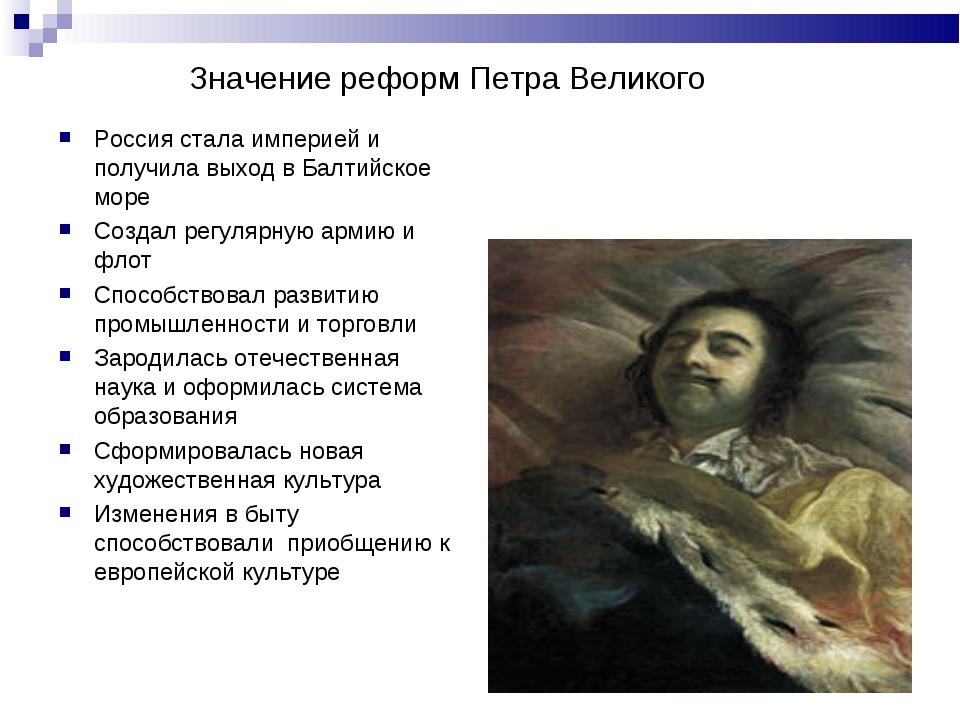 Значение реформ Петра Великого Россия стала империей и получила выход в Бал...