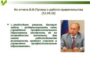 Из отчета В.В.Путина о работе правительства (11.04.12) «..необходимо решить б