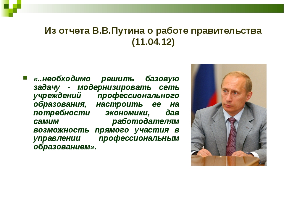 Из отчета В.В.Путина о работе правительства (11.04.12) «..необходимо решить б...