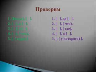 1. (Когда), [ ]. 2. [ ], и [ ]. 3. [ ], а [ ]. 4. [ ], ( что). 5. [ ( куда) ]