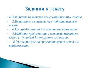 4.Выпишите из текста все сочинительные союзы 5.Выпишите из текста все подчини