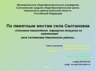 Муниципальное общеобразовательное учреждение Салтановская средняя общеобразо