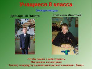 Учащиеся 8 класса Довыденко Никита Кретинин Дмитрий Экскурсоводы «Чтобы памят