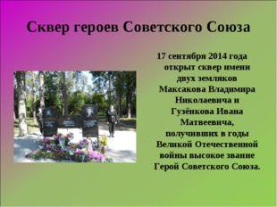Сквер героев Советского Союза 17 сентября 2014 года открыт сквер имени двух з