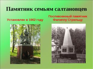 Памятник семьям салтановцев Установлен в 1962 году Послевоенный памятник Фили