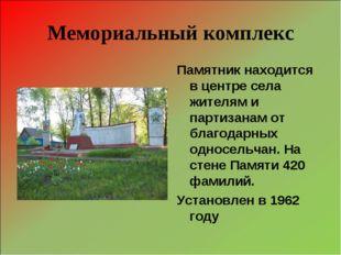 Мемориальный комплекс Памятник находится в центре села жителям и партизанам о