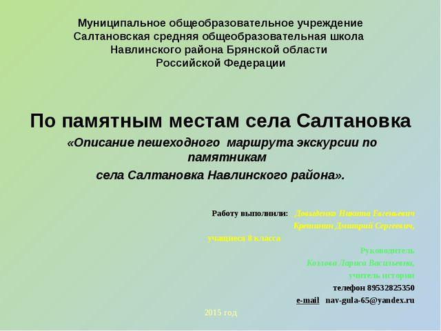 Муниципальное общеобразовательное учреждение Салтановская средняя общеобразо...