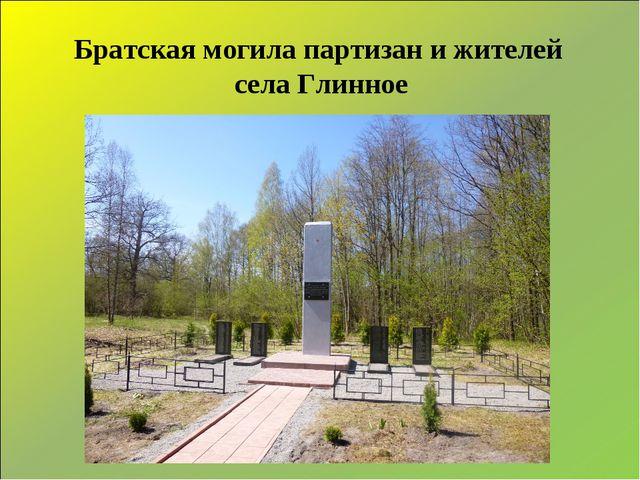 Братская могила партизан и жителей села Глинное
