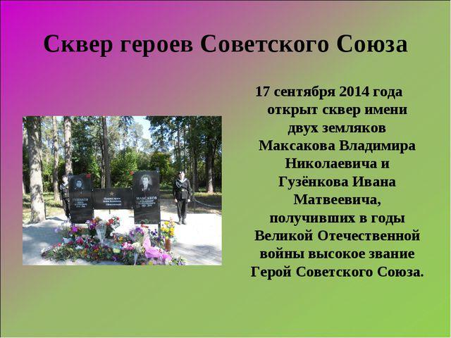 Сквер героев Советского Союза 17 сентября 2014 года открыт сквер имени двух з...