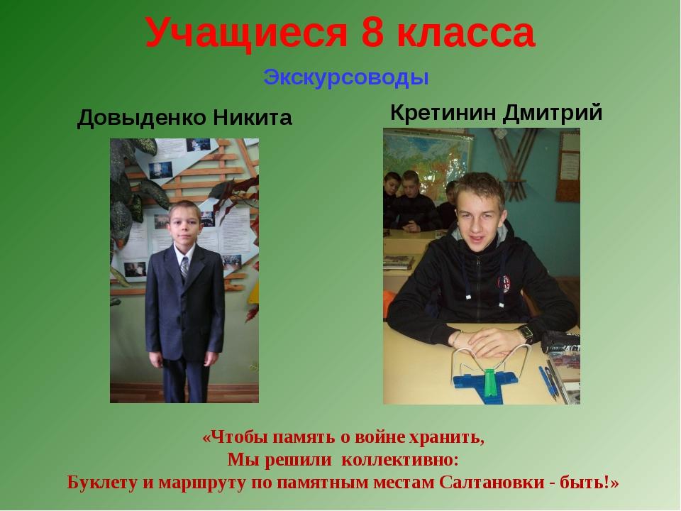 Учащиеся 8 класса Довыденко Никита Кретинин Дмитрий Экскурсоводы «Чтобы памят...