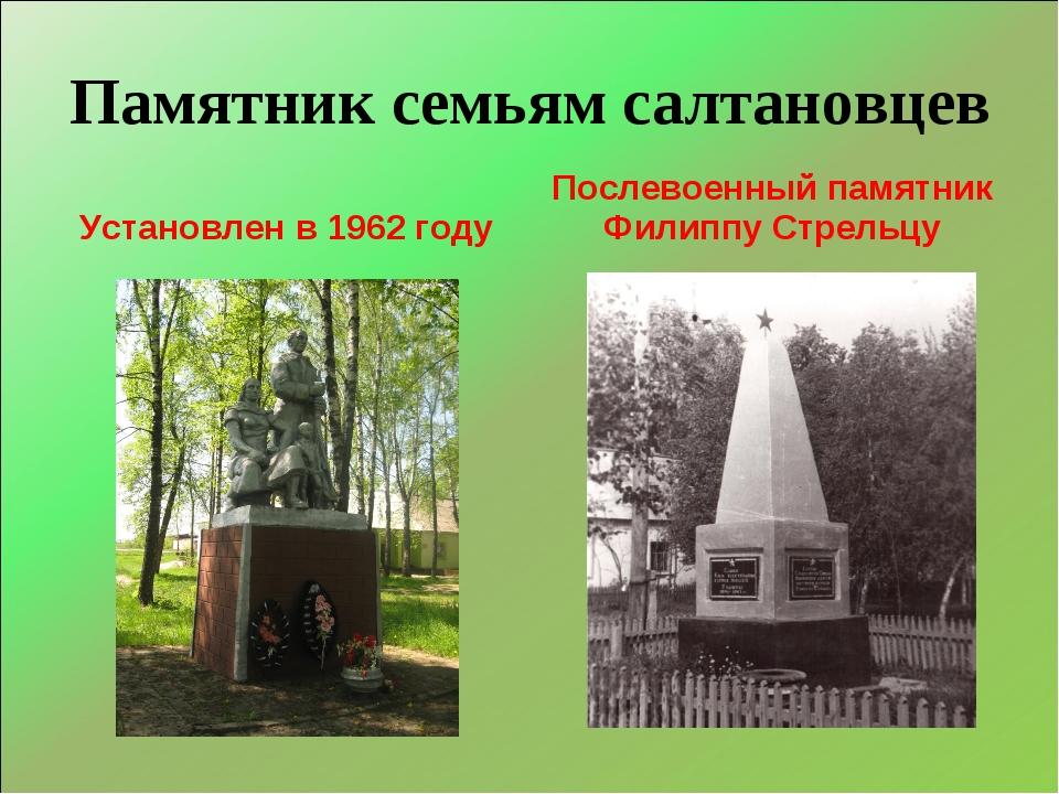 Памятник семьям салтановцев Установлен в 1962 году Послевоенный памятник Фили...