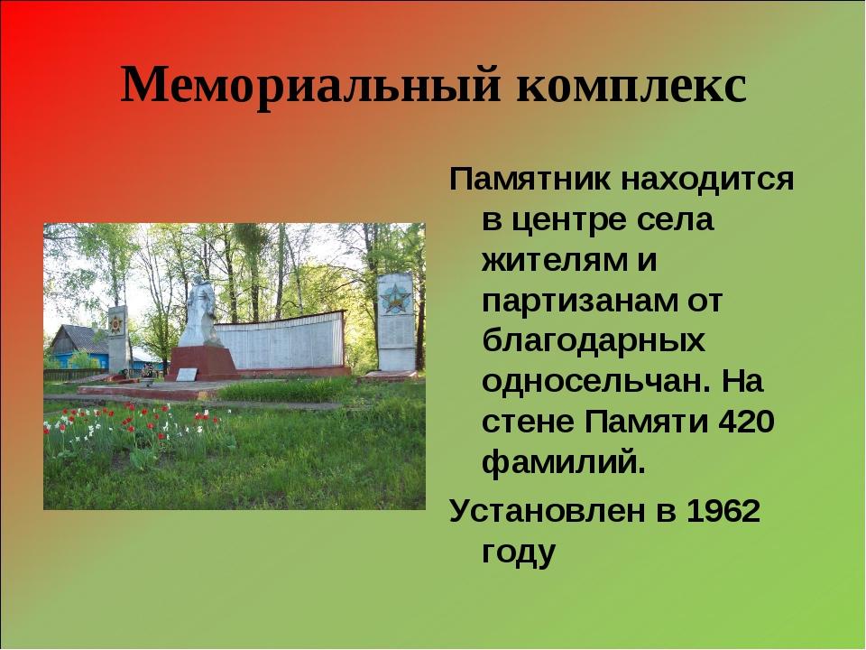 Мемориальный комплекс Памятник находится в центре села жителям и партизанам о...