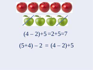 (4 – 2)+5 (5+4) – 2 =2+5=7 (4 – 2)+5 =