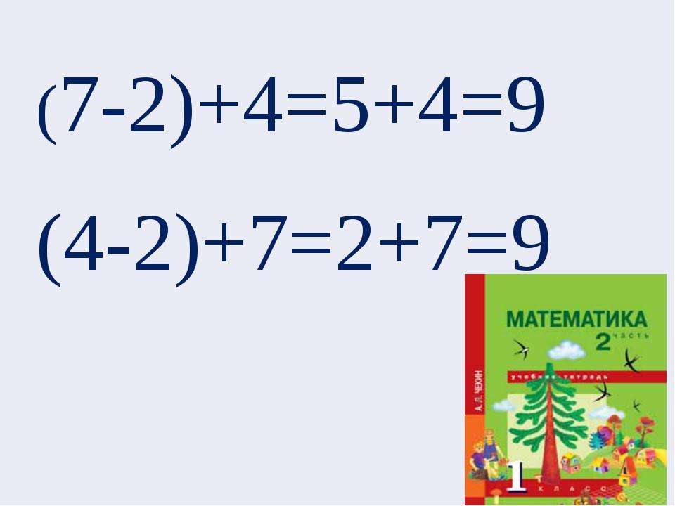 (7-2)+4=5+4=9 (4-2)+7=2+7=9...