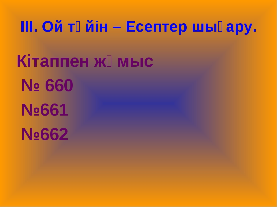 ІІІ. Ой түйін – Есептер шығару. Кітаппен жұмыс № 660 №661 №662