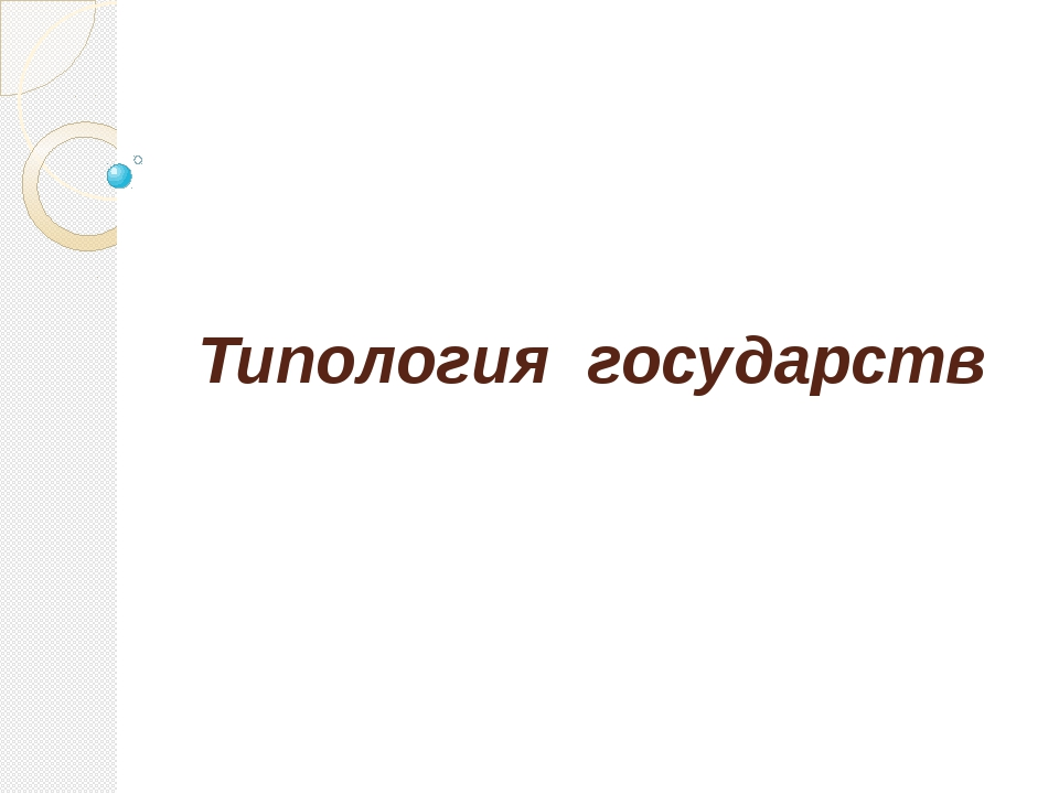 Типология государств