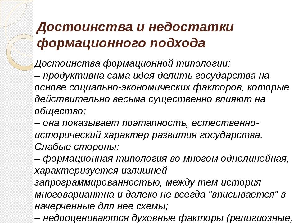 Достоинства и недостатки формационного подхода Достоинстваформационнойтипол...
